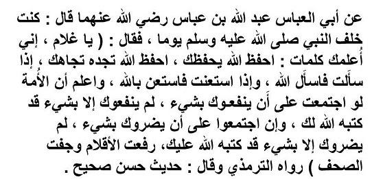 hadith1